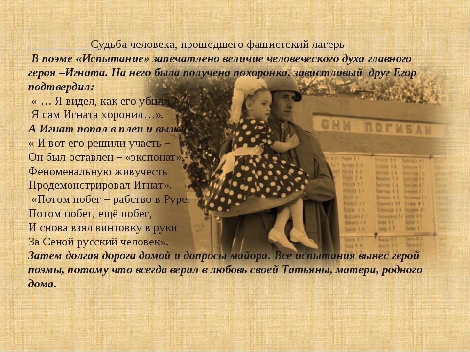 Судьба человека, прошедшего фашистский лагерь В поэме «Испытание» запечатлен...