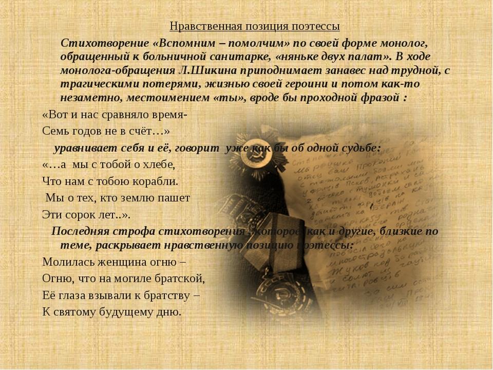Нравственная позиция поэтессы Стихотворение «Вспомним – помолчим» по своей фо...