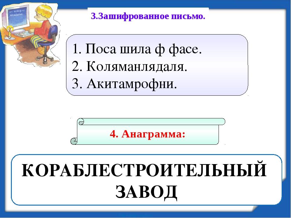 КОРАБЛЕСТРОИТЕЛЬНЫЙ ЗАВОД 4. Анаграмма: 3.Зашифрованное письмо. 1. Поса шила...