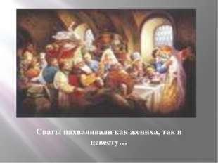Сваты нахваливали как жениха, так и невесту…