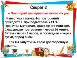 Секрет 2 ● Повторяй материал не менее 4-х раз Известная тактика 4-х повторени