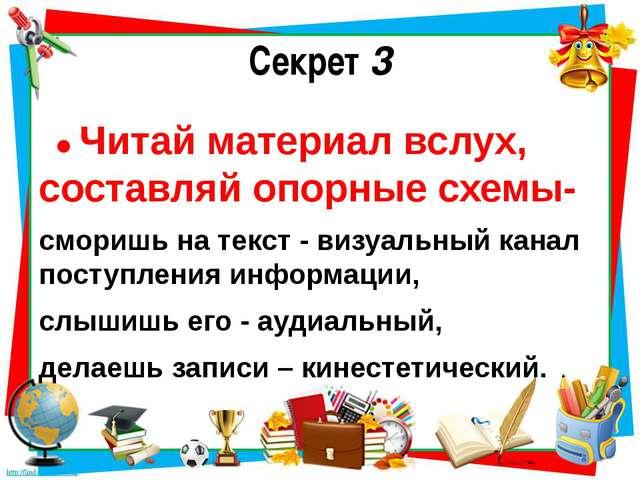 Секрет 3 ● Читай материал вслух, составляй опорные схемы- сморишь на текст -...