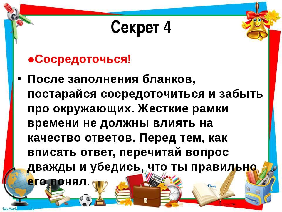 Секрет 4 ●Сосредоточься! После заполнения бланков, постарайся сосредоточиться...
