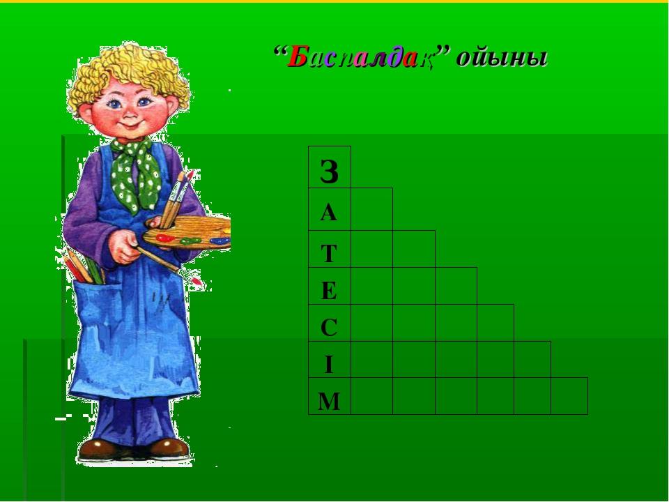 """З А Т Е С І М """"Баспалдақ"""" ойыны"""
