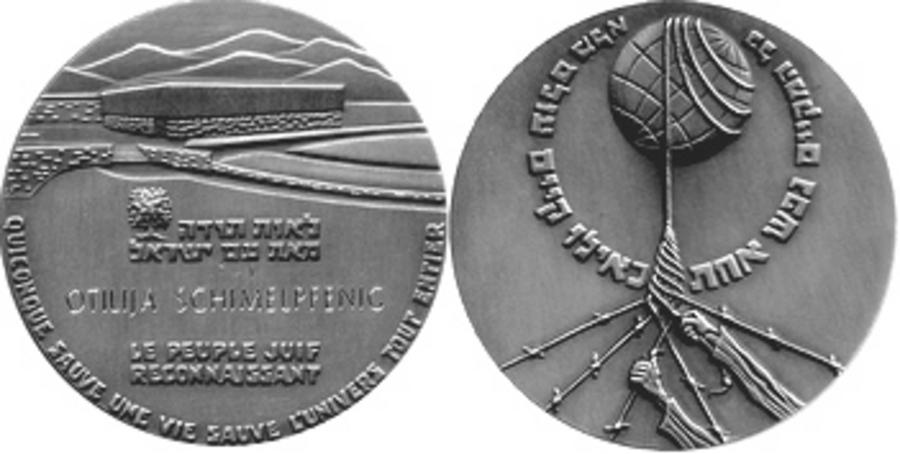 Медаль Яд ва-Шем, которой награждают праведников народов мира (хасидей уммот ха-'олам). Реверс и аверс. * Для закрытия окна нажмите на иллюстрацию *