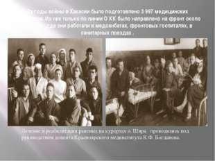 За годы войны в Хакасии было подготовлено 3 997 медицинских работников. Из ни