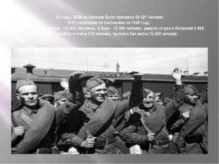 За годы ВОВ из Хакасии было призвано 69 421 человек (54% населения по состоя