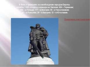 В боях и сражениях за освобождение народов Европы погибло 1 692 солдата и офи