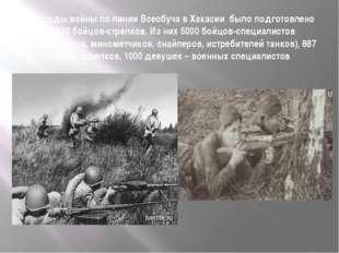 За годы войны по линии Всеобуча в Хакасии было подготовлено 19 420 бойцов-
