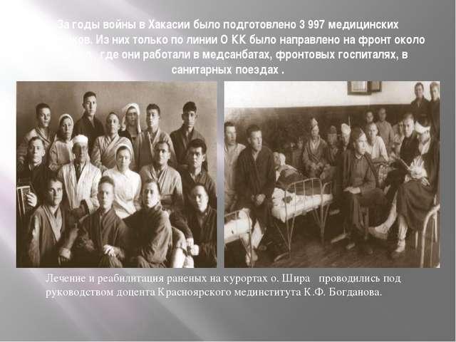 За годы войны в Хакасии было подготовлено 3 997 медицинских работников. Из ни...