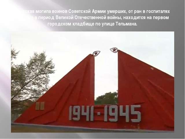 Братская могила воинов Советской Армии умерших, от ран в госпиталях Абакана в...