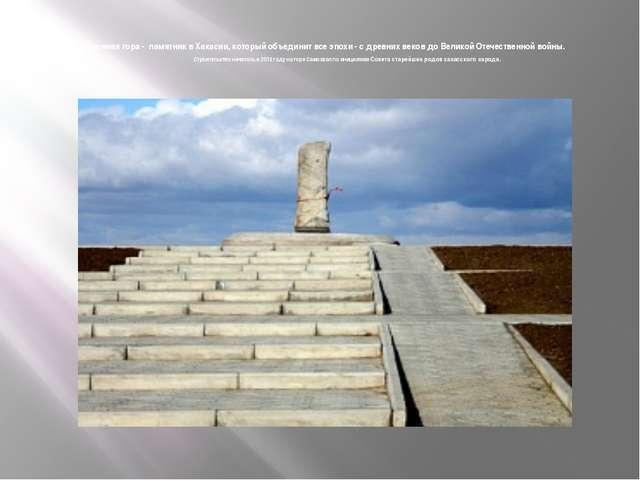 Поклонная гора - памятник в Хакасии, который объединит все эпохи - с древних...