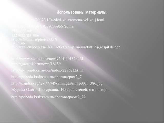 Использованы материалы: http://poxe.ru/2007/11/04/deti-vo-vremena-velikojj.ht...