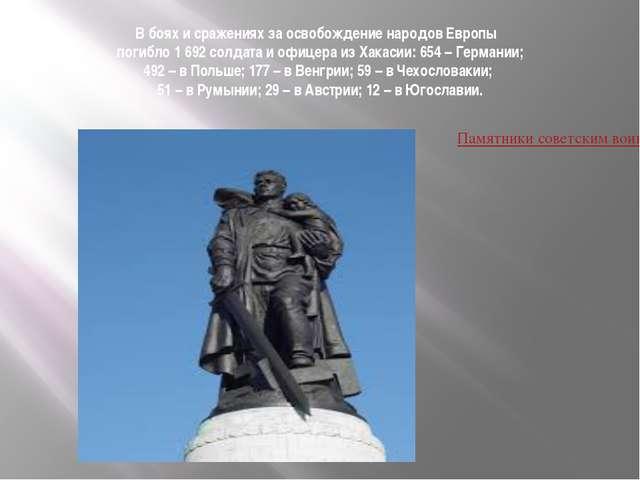 В боях и сражениях за освобождение народов Европы погибло 1 692 солдата и офи...