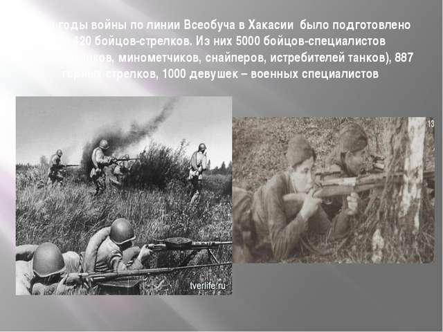 За годы войны по линии Всеобуча в Хакасии было подготовлено 19 420 бойцов-...