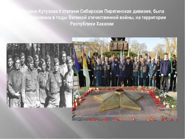 Ордена Кутузова II степени Сибирская Пирятинская дивизия, была сформирована в...