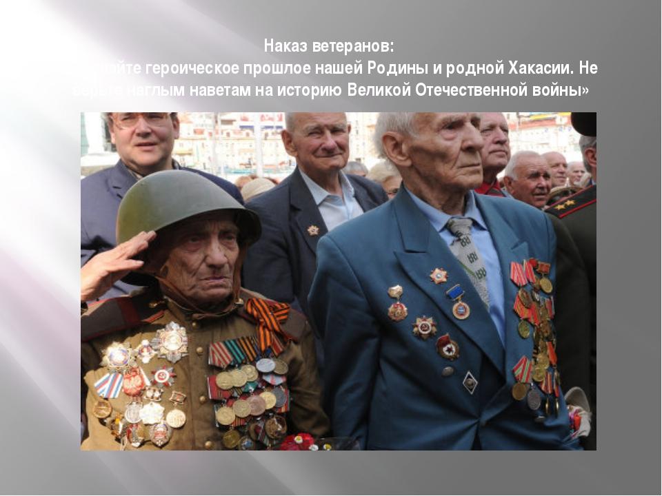 Наказ ветеранов: «Изучайте героическое прошлое нашей Родины и родной Хакасии....