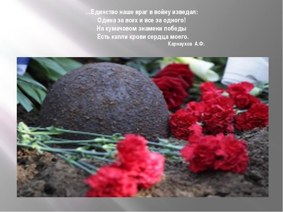 …Единство наше враг в войну изведал: Одина за всех и все за одного! На кумачо...