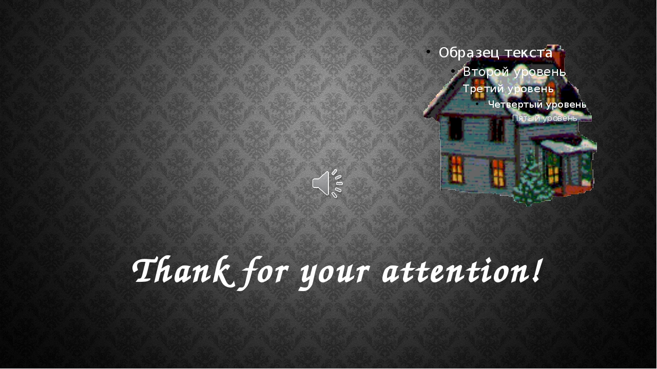 Thank for your attention!