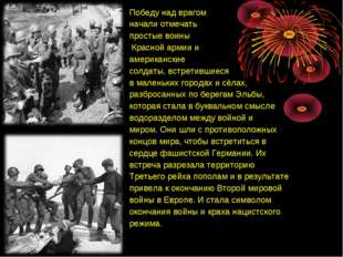 Победу над врагом начали отмечать простые воины Красной армии и американские