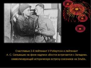 Счастливые 2-й лейтенант У.Робертсон и лейтенант А.С.Сильвашко на фоне надп