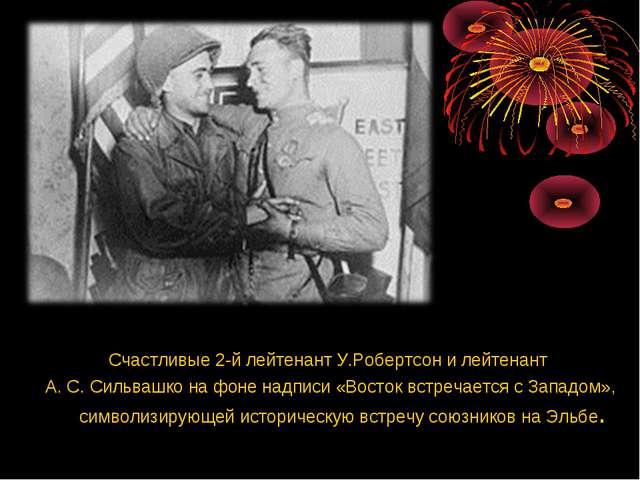 Счастливые 2-й лейтенант У.Робертсон и лейтенант А.С.Сильвашко на фоне надп...