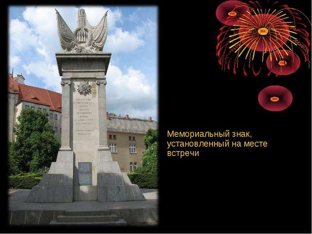 Мемориальный знак, установленный на месте встречи