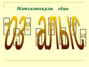Математикалық ойын 48 Ғ 34 З 23 О 69 А 81 Ы 94 С 70 Л 12 Қ
