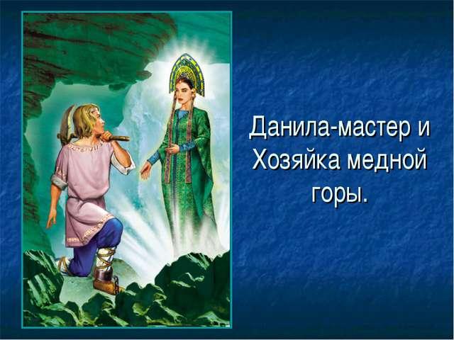 Данила-мастер и Хозяйка медной горы.
