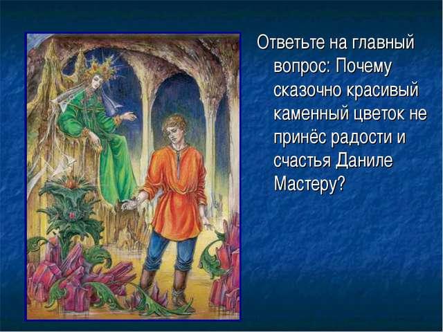 Ответьте на главный вопрос: Почему сказочно красивый каменный цветок не принё...