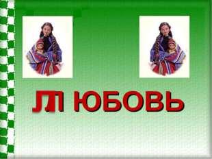 Л ЮБОВЬ