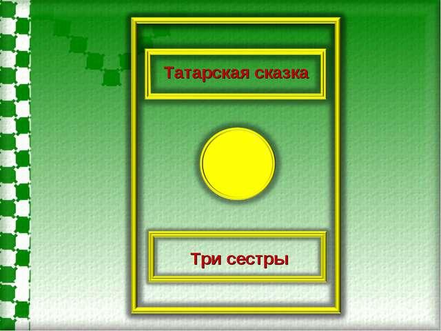 Татарская сказка Три сестры
