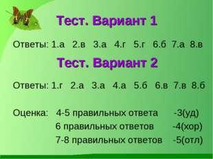 Тест. Вариант 1 Ответы: 1.а 2.в 3.а 4.г 5.г 6.б 7.а 8.в Ответы: 1.г 2.а 3.а 4