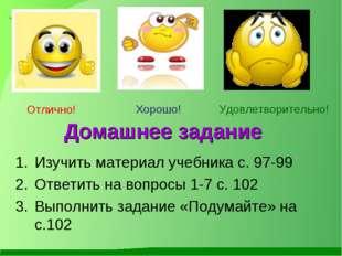 Домашнее задание Изучить материал учебника с. 97-99 Ответить на вопросы 1-7 с
