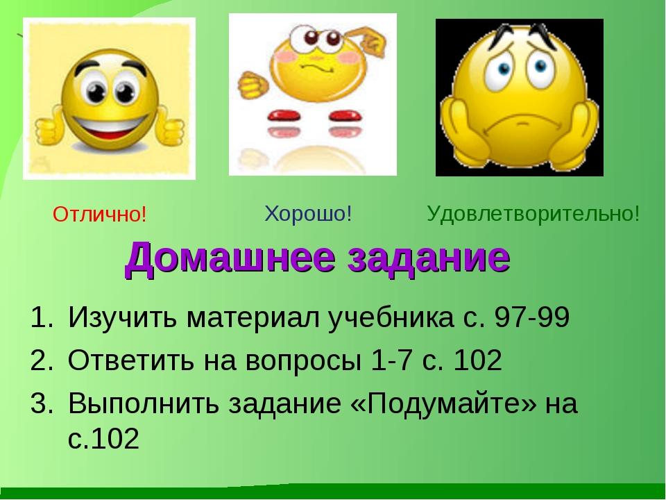 Домашнее задание Изучить материал учебника с. 97-99 Ответить на вопросы 1-7 с...
