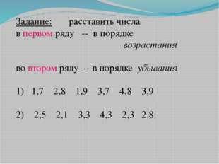 Задание: расставить числа в первом ряду -- в порядке возрастания во втором ря
