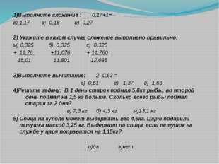1)Выполните сложение : 0,17+1= в) 1,17 з) 0,18 и) 0,27 2) Укажите в каком слу