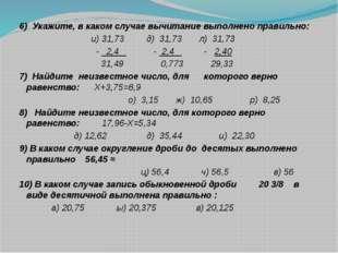 6) Укажите, в каком случае вычитание выполнено правильно: и) 31,73 д) 31,73 л