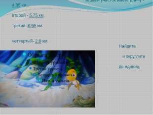 В подводном царстве живет Баба Рыба, Рыба Собака, Морская Корова и Морская Г