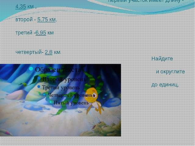 В подводном царстве живет Баба Рыба, Рыба Собака, Морская Корова и Морская Г...