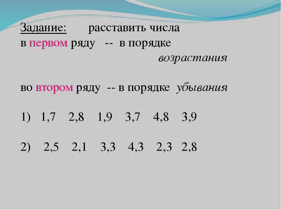 Задание: расставить числа в первом ряду -- в порядке возрастания во втором ря...
