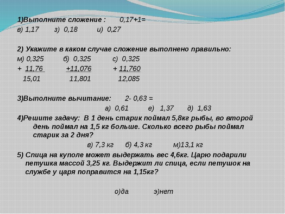 1)Выполните сложение : 0,17+1= в) 1,17 з) 0,18 и) 0,27 2) Укажите в каком слу...