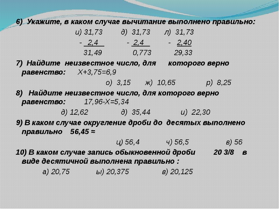 6) Укажите, в каком случае вычитание выполнено правильно: и) 31,73 д) 31,73 л...