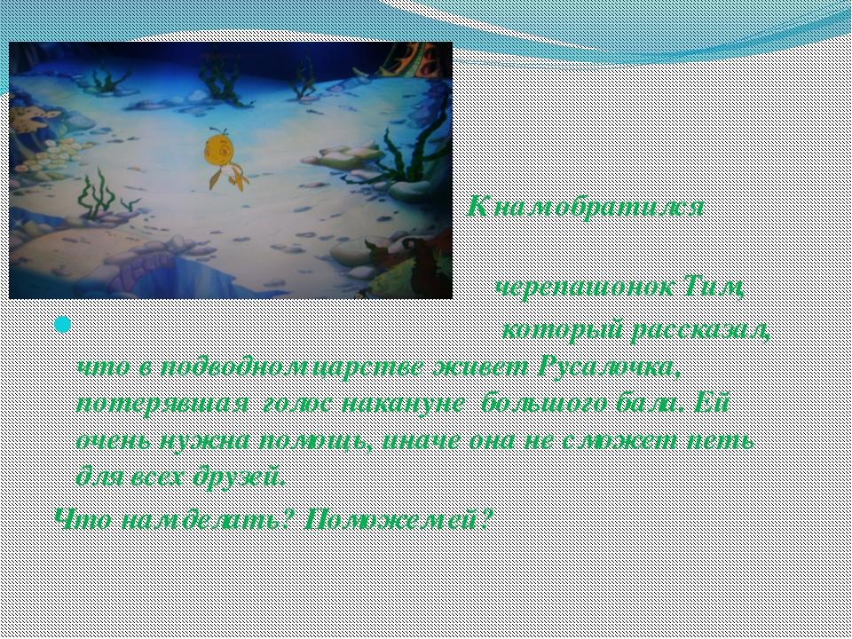 КкК К нам обратился черепашонок Тим, который рассказал, что в подводном царс...