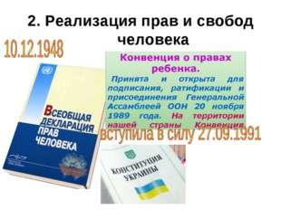2. Реализация прав и свобод человека