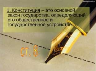 1. Конституция – это основной закон государства, определяющий его общественн