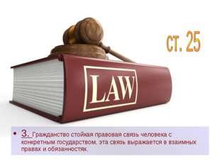 3. Гражданство стойкая правовая связь человека с конкретным государством, эта