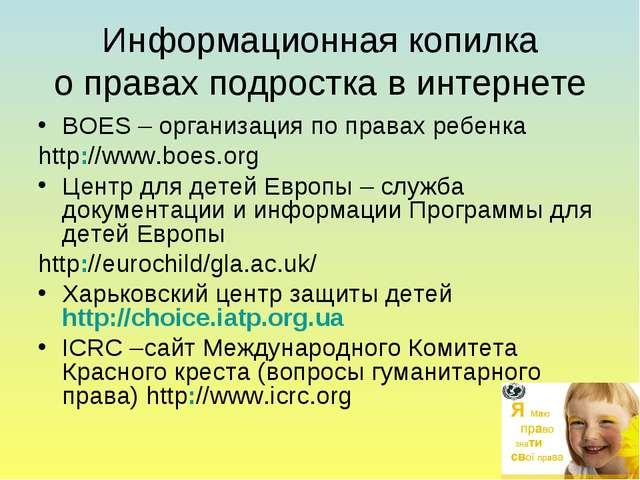 Информационная копилка о правах подростка в интернете BOES – организация по п...