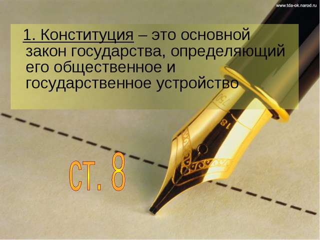 1. Конституция – это основной закон государства, определяющий его общественн...