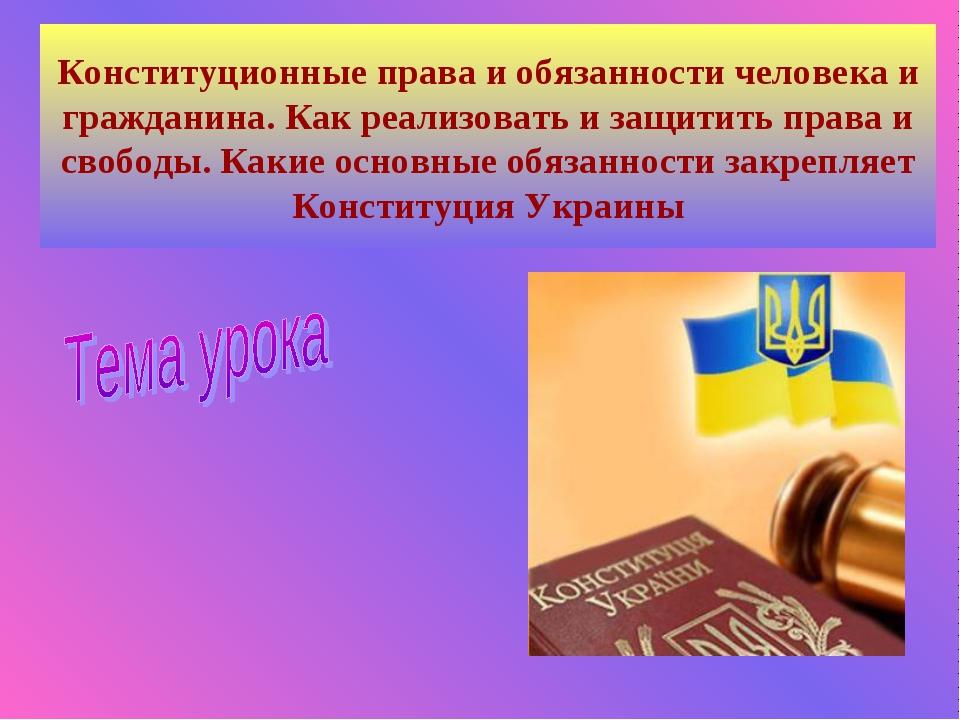 Конституционные права и обязанности человека и гражданина. Как реализовать и...